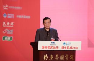 园区动态   国研智库新年论坛举行 探讨十九大指引下的中国经济